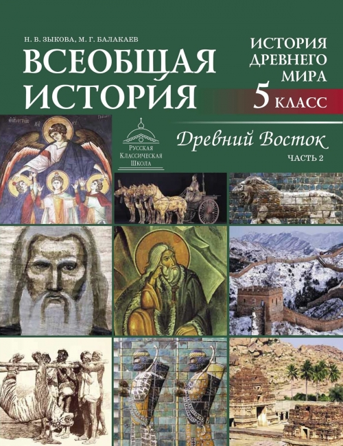 Всеобщая история. |История Древнего мира. |Древний Восток: в 2 ч. - Ч.2.
