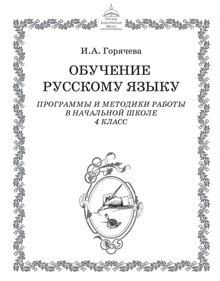 Обучение русскому языку. Программы и методики работы |в начальной школе. 4 класс