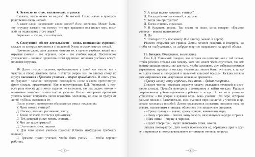 К.Д. Ушинский и «Родное слово». |Методическое пособие для учителя начальной школы. |Часть III