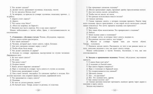 К.Д. Ушинский и «Родное слово». Методическое пособие для учителя начальной школы. Часть IV