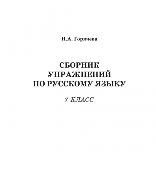Сборник упражнений по русскому языку. 7 класс
