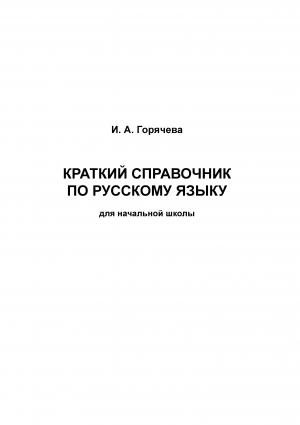 Краткий справочник по русскому  языку для начальной школы