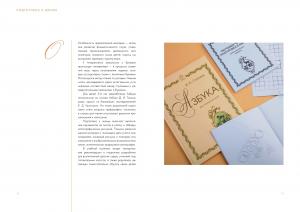 Буклет об образовательной системе «Русская Классическая Школа»