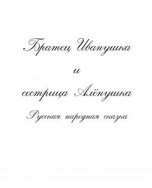 Братец Иванушка и сестрица Алёнушка