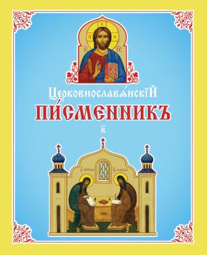 Церковнославянский письменник.  Часть 2