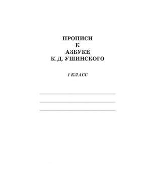 Прописи к Азбуке К.Д. Ушинского.|1класс