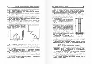 Сборник задач по геометрии. Часть 2. Стереометрия