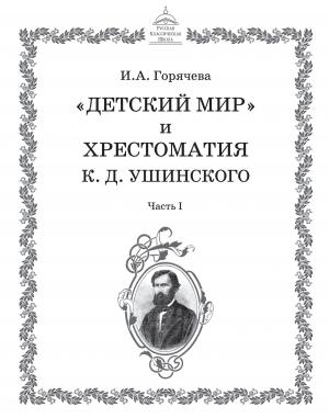 «Детский мир» и Хрестоматия  К.Д. Ушинского.  Часть I