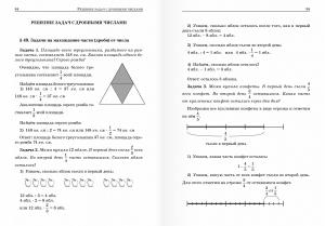 Арифметика для 5 и 6 классов:|в 3 ч. – Ч. 2