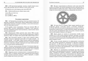 Сборник задач и упражнений по арифметике для 5 класса:|в 3 ч. – Ч. 1