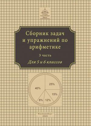 Сборник задач и упражнений по арифметике для 5-6 классов: в 3 ч. – Ч. 3