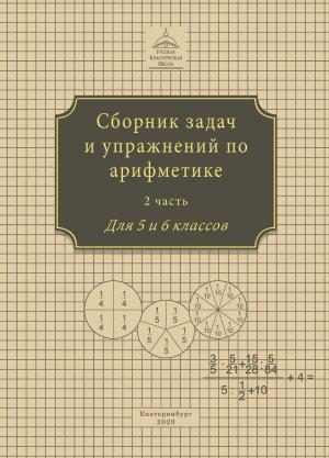 Сборник задач и упражнений по арифметике для 5-6 классов: в 3 ч. – Ч. 2