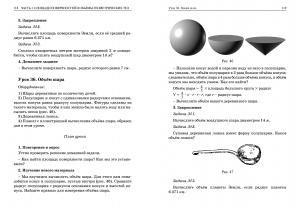 Планы уроков по наглядной геометрии |для 5-6 классов