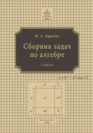 Сборник задач по алгебре: в 2 ч. – Ч. 1