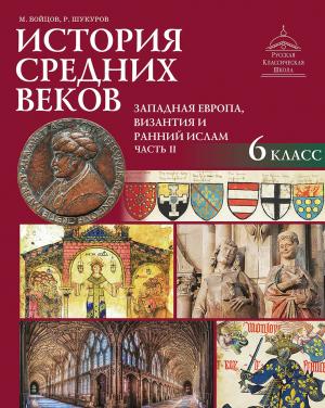 История Средних веков. Западная Европа, Византия и ранний ислам. 6 класс: в 2 ч. — Ч. 2