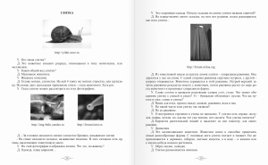 «Детский мир» и Хрестоматия |К. Д. Ушинского. Часть II. |Методическое пособие |для учителя начальной школы