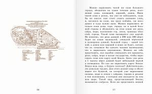 Детский мир: Из географии. |Часть I