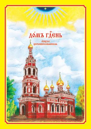 Дом Господень. Азбука церковнославянская. Книга-раскраска для чтения и письма. Часть 2