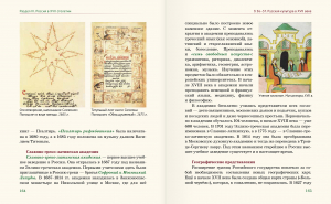 История России XVI–XVIII века. 7 класс: в 2 ч. – Ч. 2