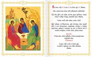 Молитвослов учебный