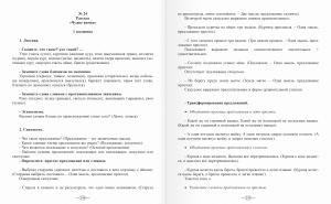 Обучение русскому языку. |Программы и методики работы в начальной школе. |3 класс