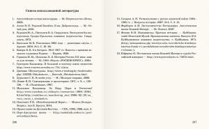 Книга для чтения|по русской истории. Книга 4. |От царствования Николая II до президентства В. В. Путина:|в 3 ч. — Ч. 1
