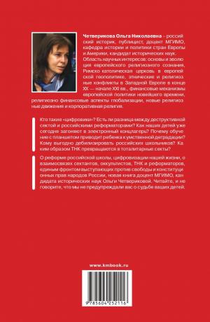 Книга «Цифровой тоталитаризм. Как это делается в России»