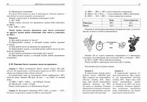 Арифметика для 6 класса:|в 3 ч. – Ч. 3