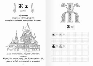 Дом Господень.|Азбука церковнославянская.|Книга-раскраска для чтения и письма.|Часть 2