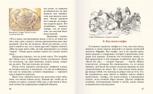 Книга для чтения|по русской истории. Книга 1.|От древнейших времен|до царствования Ивана III: в 2 ч. — Ч. 1