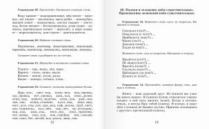 Сборник упражнений по русскому языку. 3 класс