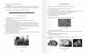 «Детский мир» и Хрестоматия |К.Д. Ушинского. Часть II. |Методическое пособие |для учителя начальной школы
