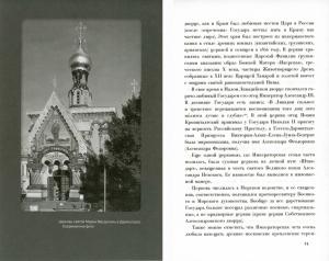 Книга «Духовный мир императора Николая II и его семьи»