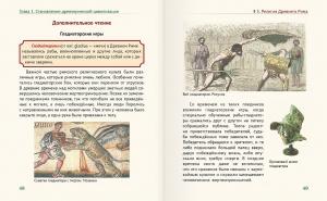 Всеобщая история. |История Древнего мира. |Древний Рим