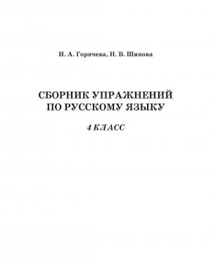 Сборник упражнений по русскому языку. 4 класс