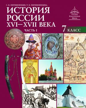 История России XVI–XVIII века. 7 класс: в 2 ч. – Ч. 1