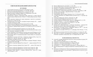 История России. XVI—XVII века. 7 класс. Методическое пособие для учителя