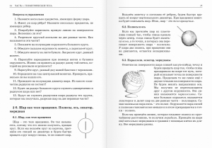 Наглядная геометрия. 5 и 6 классы