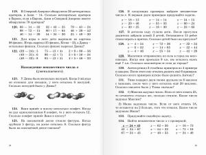 Арифметика для 2 класса