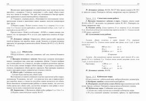 Планирование уроков по арифметике для 4 класса