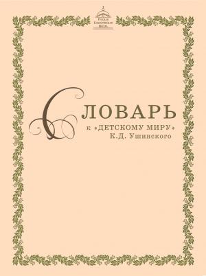Словарь  к «Детскому миру»  К.Д. Ушинского
