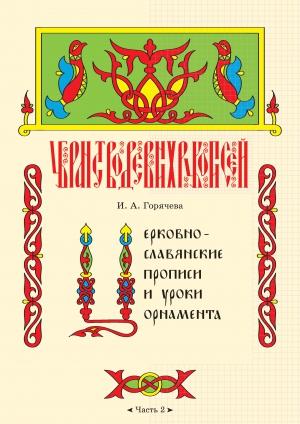 Церковнославянские прописи  и уроки орнамента.  Часть 2