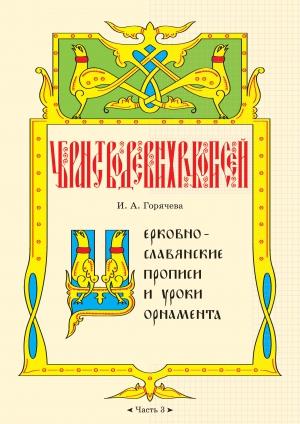 Церковнославянские прописи  и уроки орнамента. Часть 3