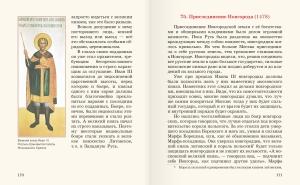 Книга для чтения|по русской истории. Книга 1. |От древнейших времен|до царствования Ивана III: в 2 ч. — Ч. 2