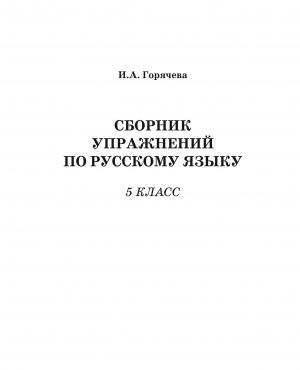 Cборник упражнений по русскому языку. 5 класс