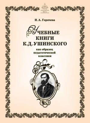 Учебные книги К.Д. Ушинского  как образец педагогической классики