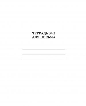 Тетрадь №2 для письма  (с упрощенной графической сеткой)