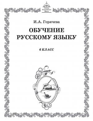 Обучение русскому языку.  Методическое пособие.  6 класс