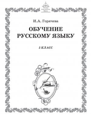 Обучение русскому языку.  Методическое пособие