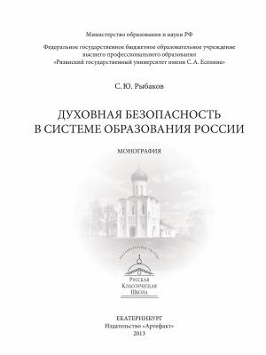 Духовная безопасность в системе образования России